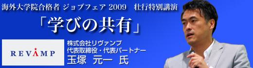 海外大学院合格者 ジョブフェア2009 開催リポート