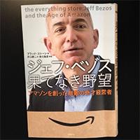 ジェフ・ベゾス 果てなき野望 | 外資系・MBAの転職・求人ならアクシアム