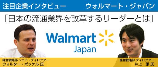 ウォルマート・ジャパン
