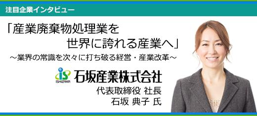 石坂産業株式会社