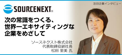 ソースネクスト株式会社