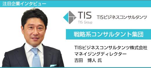 TISビジネスコンサルタンツ株式会社