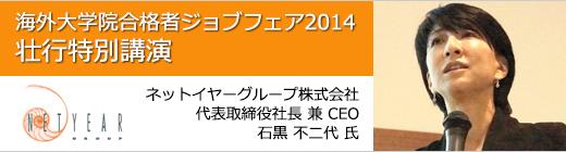 海外大学院合格者 ジョブフェア2014 開催Report