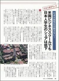特集/若者危機 米国ビジネススクールでも日本人学生のシェアは低下