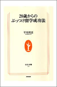 28歳からのぶっつけ留学成功法/平川理恵著(日本放送出版協会)