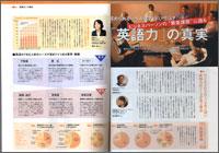 キャリア転職情報誌「type」 2007年12月号