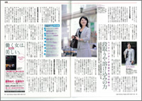 朝日新聞 WEEKLY AERA 2008年10月20日号