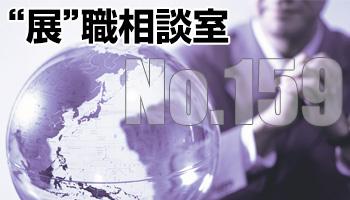 展職相談室 No.159