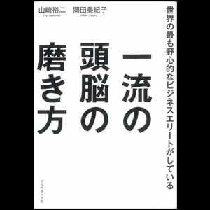 一流の頭脳の磨き方山崎 裕二 (著), 岡田 美紀子 (著)出版社:ダイヤモンド社