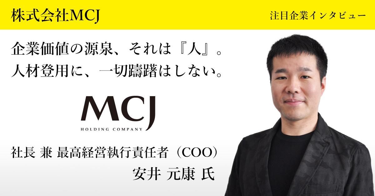 株式会社MCJ