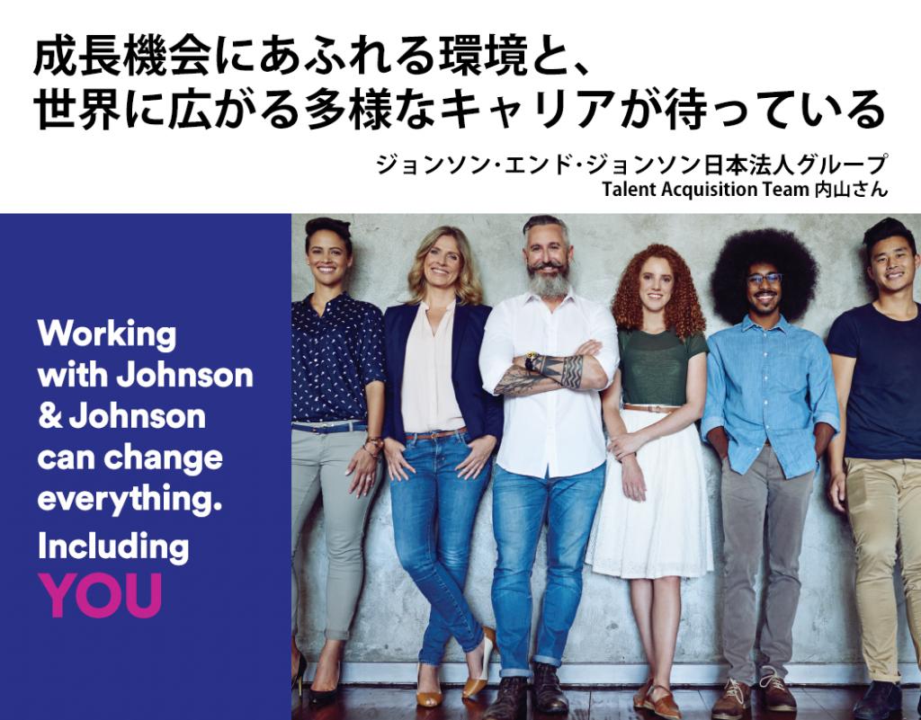 ジョンソン・エンド・ジョンソン日本法人グループ